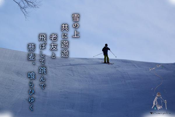 六回目のスキー
