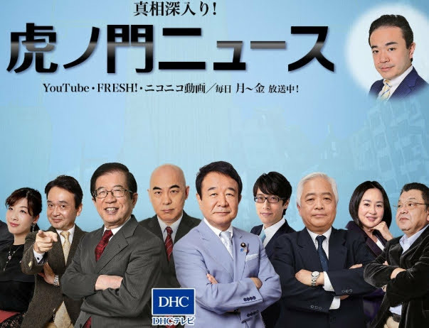 虎ノ門 ニュース 韓国