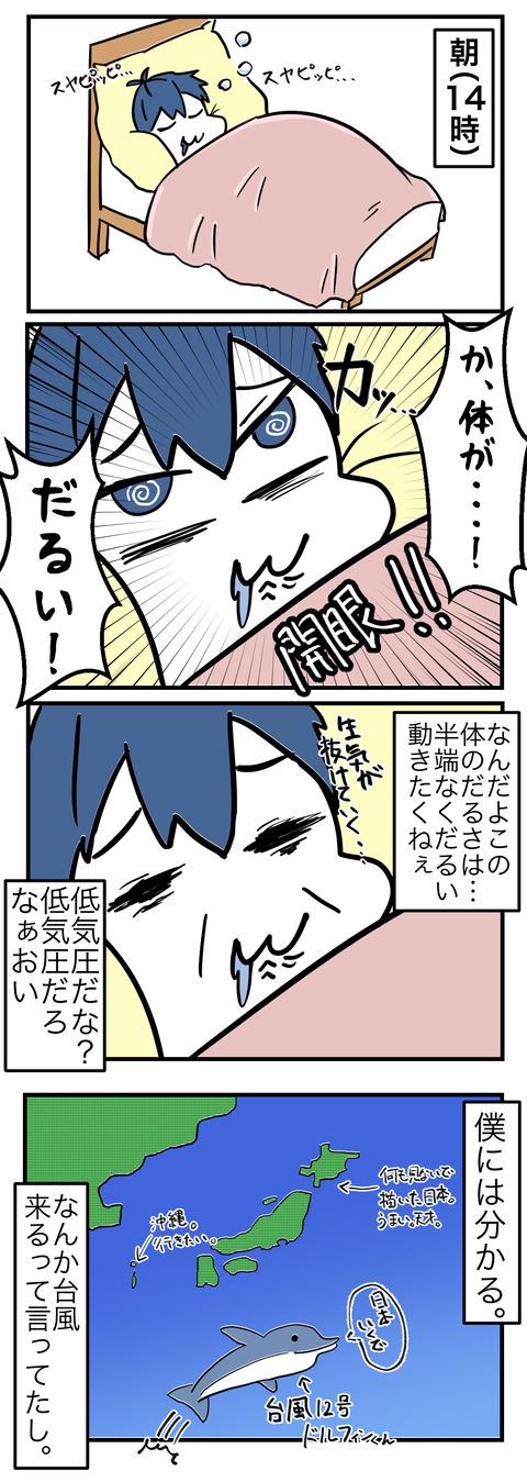 低気圧_001