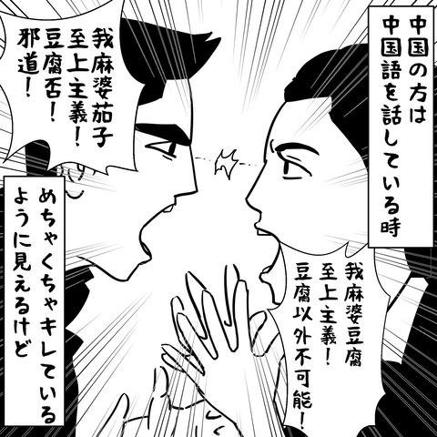 日本語堪能な中国人あるある1