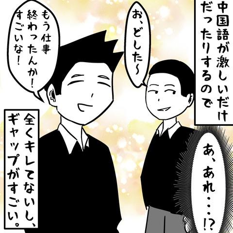 日本語堪能な中国人あるある4
