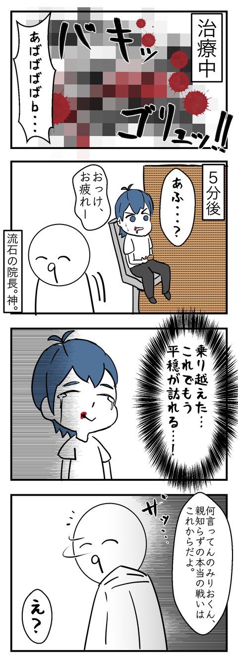 親知らう6