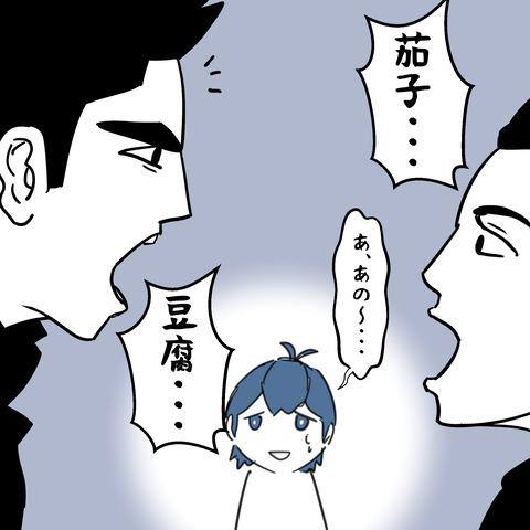 日本語堪能な中国人あるある3
