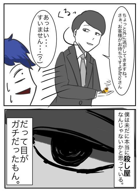 佐々木君サイコパス_004
