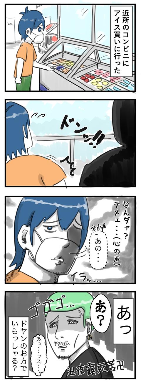 ノーマスク1