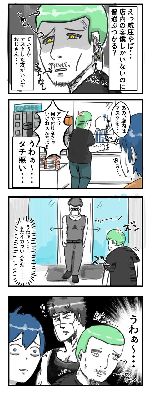 ノーマスク2