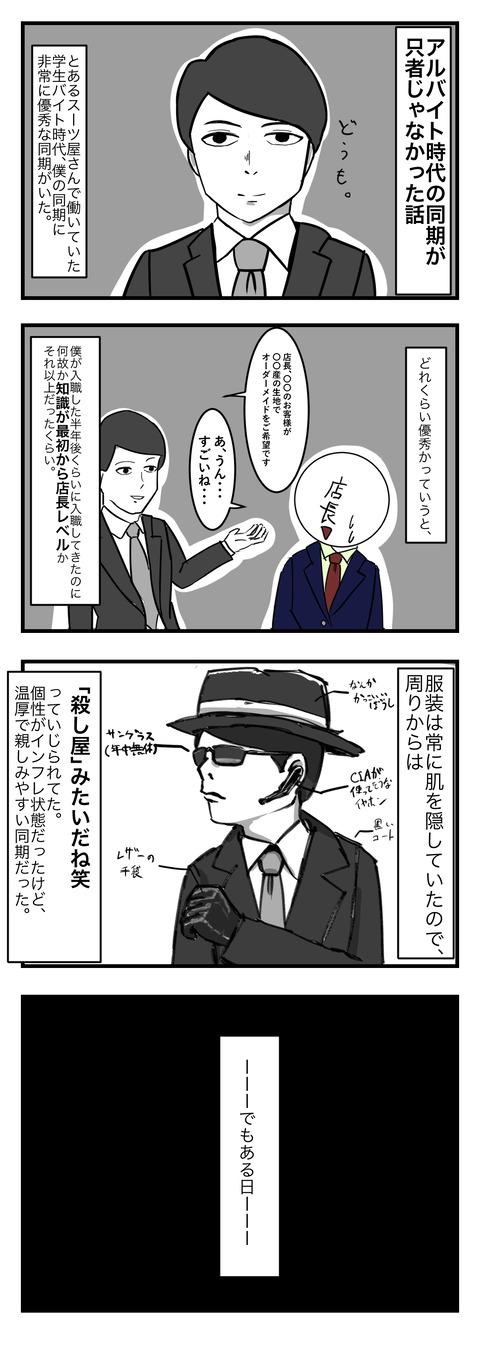 佐々木君サイコパス_001