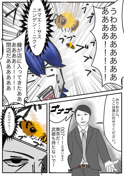佐々木君サイコパス_002
