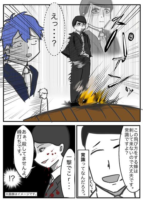 佐々木君サイコパス_003