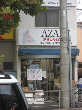 田辺自然食品店