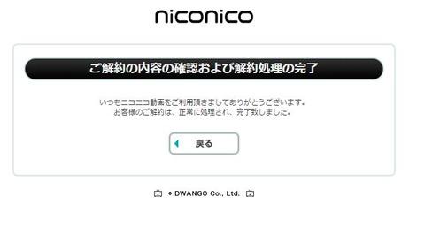 niconicokaiyaku