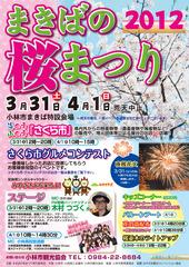 2012sakuramatsuri-omote