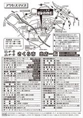 2012sakuramatsuri-ura