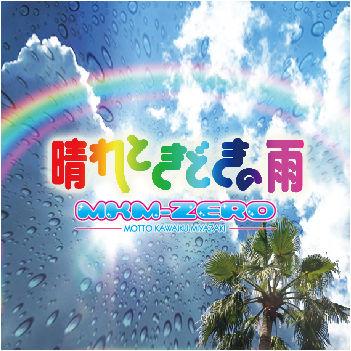 晴れときどきの雨