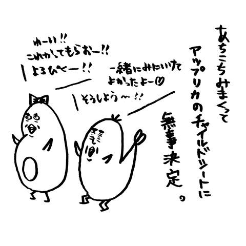 [画像:035eaf44-s.jpg]