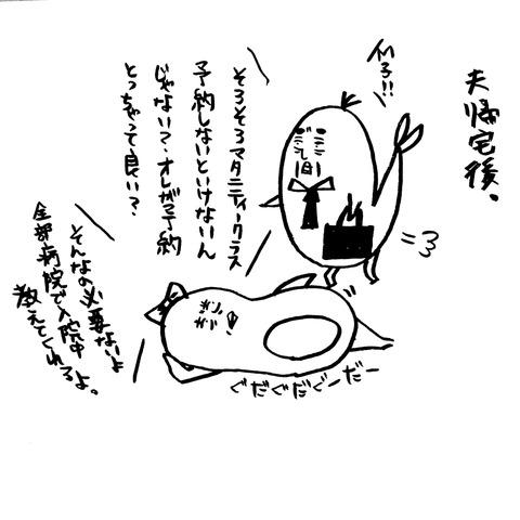 [画像:0fc9e596-s.jpg]