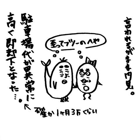 [画像:29a3cf24-s.jpg]