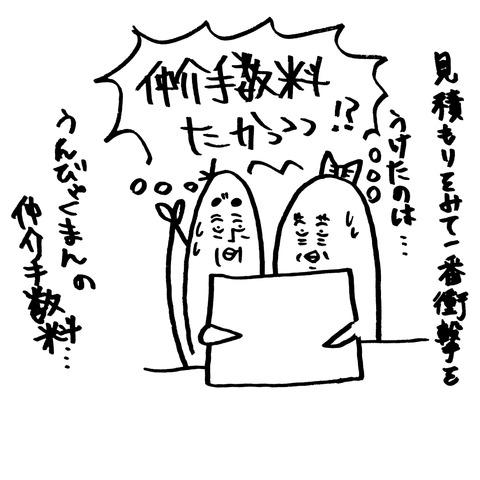 [画像:945200c9-s.jpg]