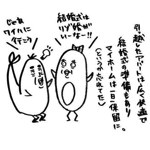 [画像:9907ba66-s.jpg]