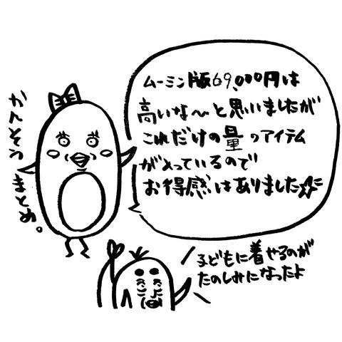 [画像:a8a23d61-s.jpg]