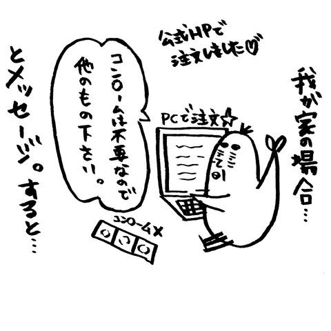 [画像:b615dfdc-s.jpg]