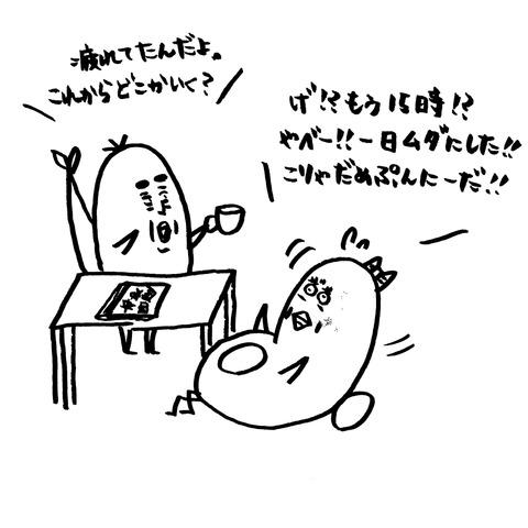 [画像:d1c0b4d2-s.jpg]