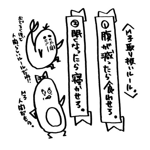 [画像:e6bc091f-s.jpg]