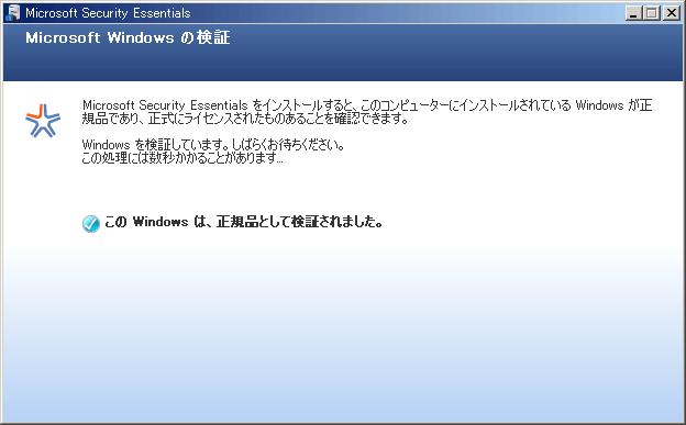 Microsoft Windows の検証