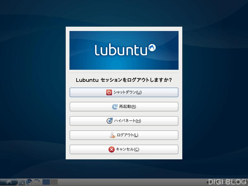 Lubuntu 10.04 - Lubuntu セッションをログアウトしますか?