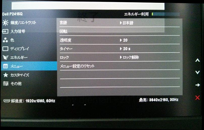 P2415Q 設定 - メニュー