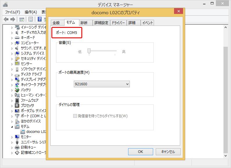 docomo L02CのプロパティからCOMポートの確認 - DIGI BLOG