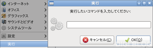 Lubuntu 10.04 - 実行