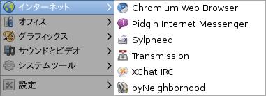 Lubuntu 10.04 - LXDEメニュー -> インターネット