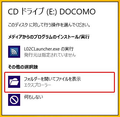 このディスクに対して行う操作を選んでください。 - DIGI BLOG