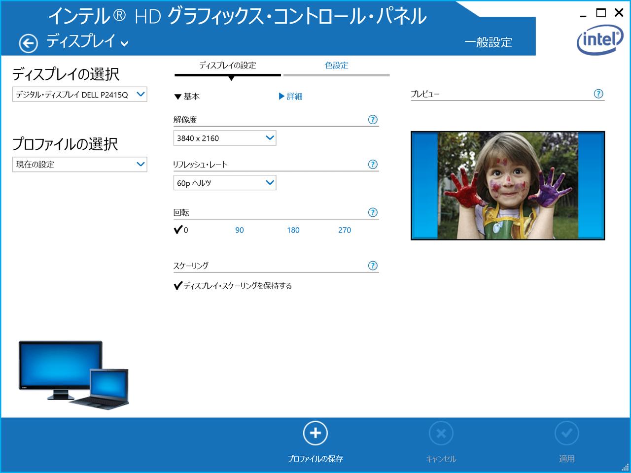インテル HD グラフィックス・コントロール・パネル