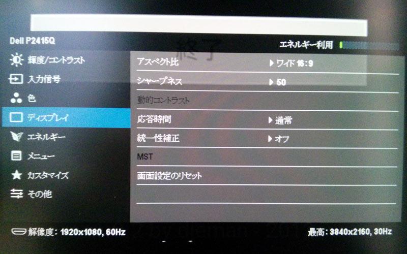 P2415Q 設定 - ディスプレイ