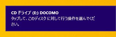 CDドライブ (E:) DOCOMO - DIGI BLOG