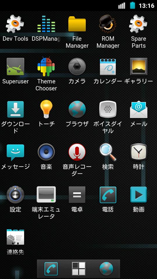CM7 app drawer