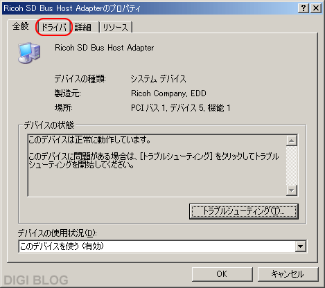 Ricoh SD Bus Host Adapterのプロパティ