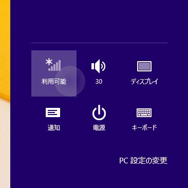 Windows8のチャームの利用可能 - DIGI BLOG