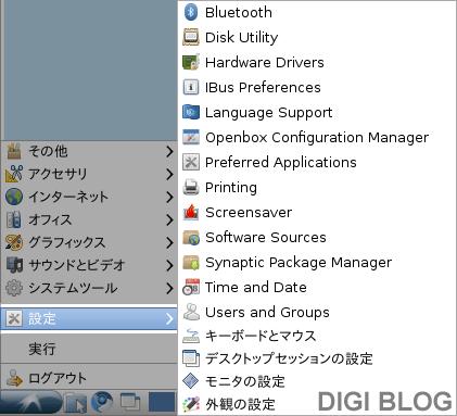 Lubuntu 10.04 - LXDEメニュー -> 設定