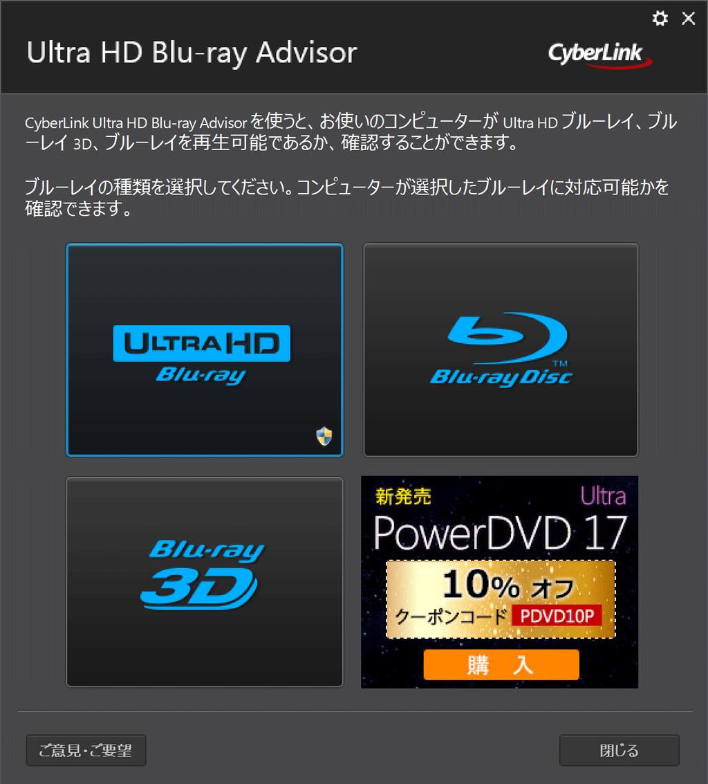 Ultra HD Blu-ray Advisor