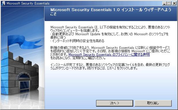 Microsoft Security Essentials 1.0 インストール ウィザードへようこそ