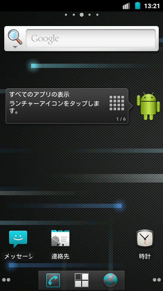 CM7 home screen