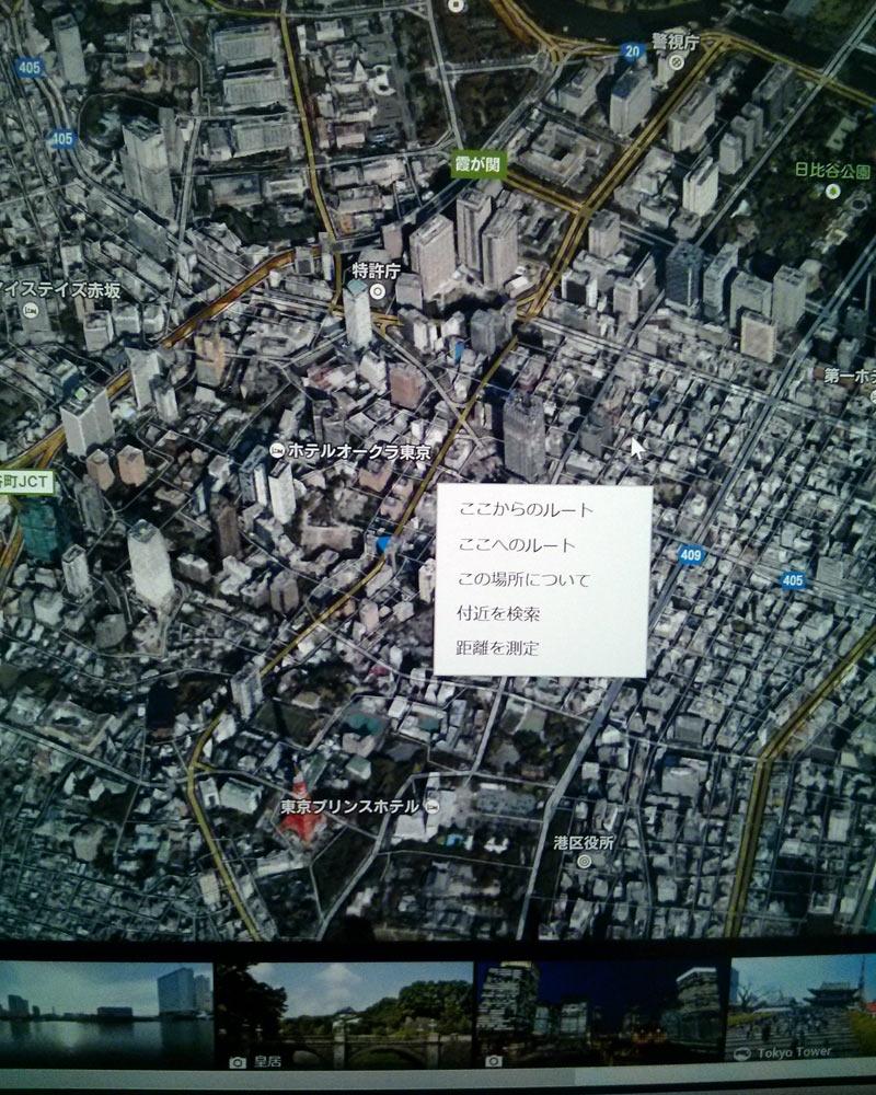 P2415QでGoogleMapを見る