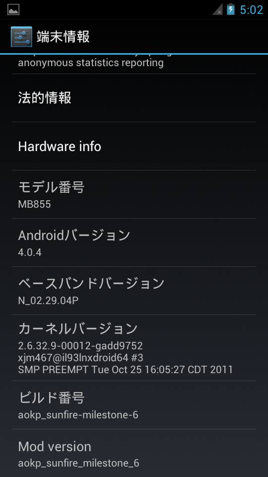 Android 4.0.4 ISW11M-3(locked)