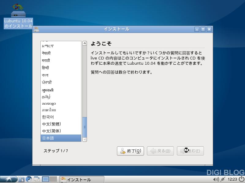 Lubuntu 10.04 インストール - ようこそ