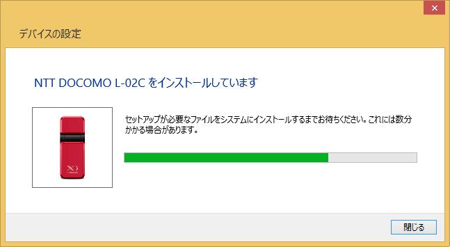 NTT DOCOMO L-02Cをインストールしています - DIGI BLOG