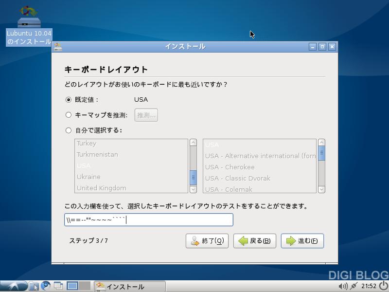 Lubuntu 10.04 インストール - キーボードレイアウト