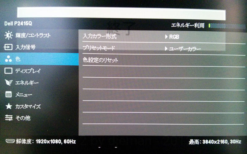 P2415Q 設定 - 色